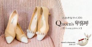 queenshimiko