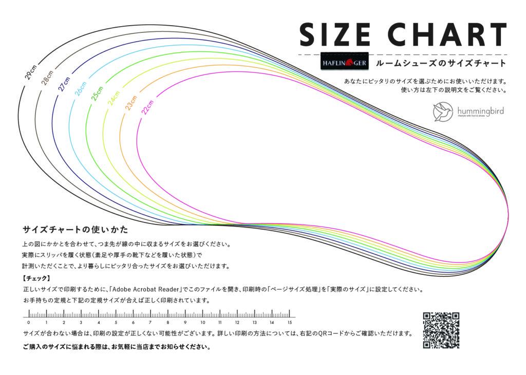 サイズチャート(印刷用)
