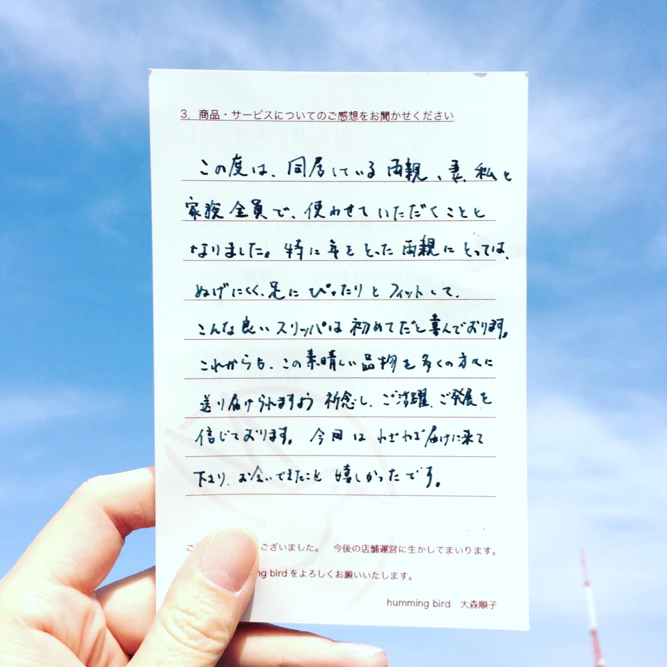 東京都 神崎様